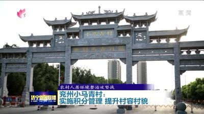 農村人居環境整治攻堅戰|兗州小馬青村:實施積分管理  提升村容村貌