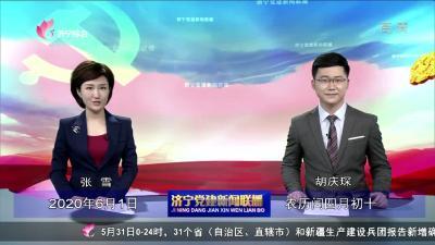济宁党建新闻联播-20200601