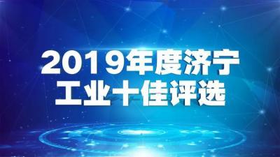 """2019年度济宁工业""""十佳""""评选活动启动网络投票!快来投上你宝贵的一票"""