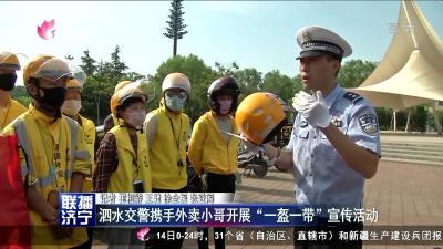 """泗水交警携手外卖小哥开展""""一盔一带""""宣传活动"""