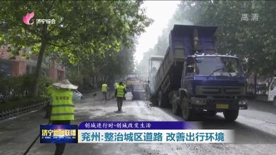 兖州:整治城区道路 改善出行环境