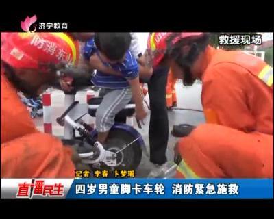 四岁男童脚卡车轮 消防紧急施救
