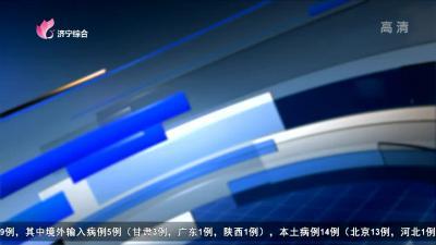 联播济宁20200625