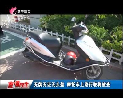 无牌无证无头盔 摩托车上路行驶将被查