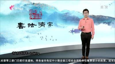 書法濟寧—20200625