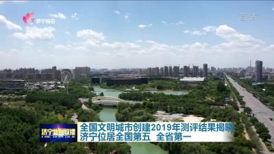 全国文明城市创建2019年测评结果揭晓  济宁位居全国第五 全省第一