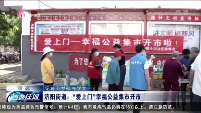 """济阳街道:""""爱上门""""幸福公益集市开市"""