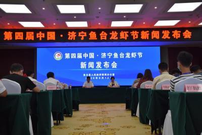 吃货福音!第四届中国•济宁鱼台龙虾节要来了