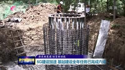 济宁5G建设提速 基站建设全年任务已完成六成