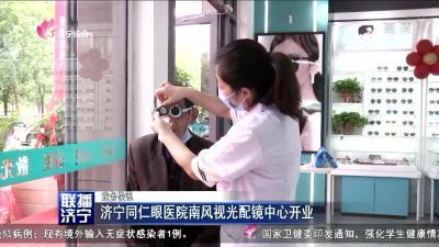 济宁同仁眼医院南风视光配镜中心开业