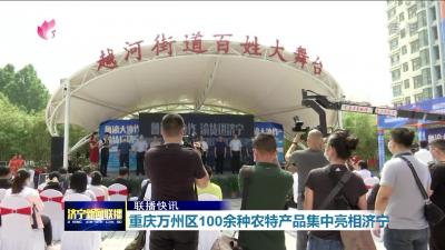 重庆万州区100余种农特产品集中亮相济宁