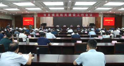 济宁市召开市直模范机关建设会议