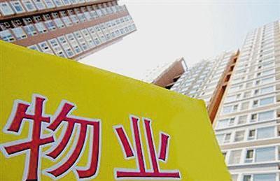 金乡四部门联合规范物业服务收费 清理转供电环节违规加价