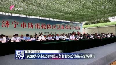 2020济宁市防汛抢险应急救援综合演练在邹城举行