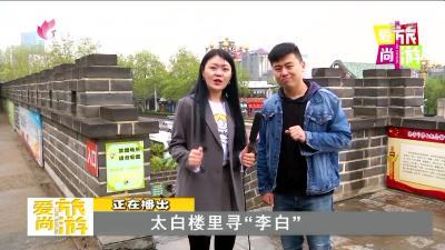 愛尚旅游-20200629