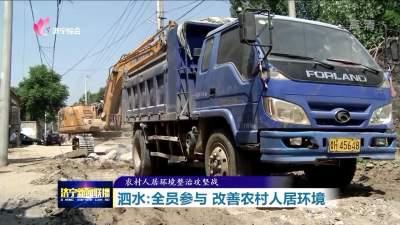 """整治""""三堆""""、复修道路……泗水这个镇全员参与改善农村人居环境"""
