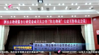 """泗水县:物业服务行业党委成立大会暨""""红色物业""""党建工作推进会议召开"""