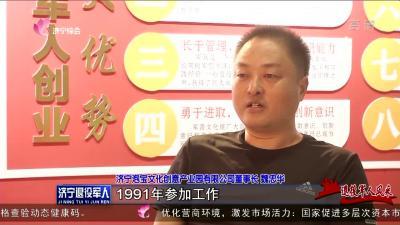 退役軍人風采——濟寧泡寶文化創意產業園有限公司董事長魏中華