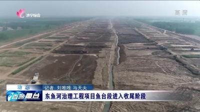 东鱼河治理工程项目鱼台段进入收尾阶段