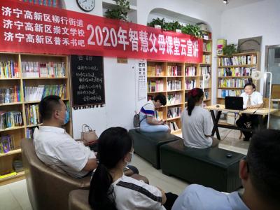 青少年心理健康教育云宣讲在济宁高新区柳行街道举行