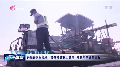 枣菏高速鱼台段:加快推进施工进度 冲刺年内通车目标