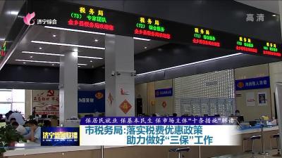 """落实税费优惠政策 济宁市税务局助力做好""""三保""""工作"""
