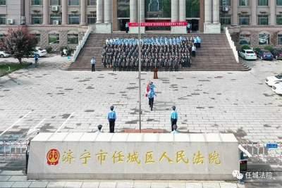 任城法院举行建党99周年升旗仪式暨重温入党誓词活动