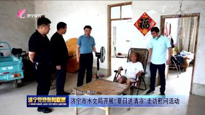 """济宁市水文局开展""""夏日送清凉""""走访慰问活动"""