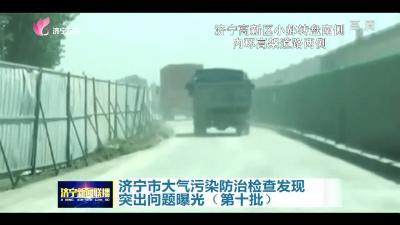 济宁市大气污染防治检查发现突出问题曝光(第十批)