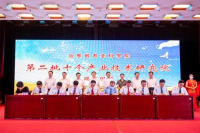 山东省农科院又成立10个产业技术研究院
