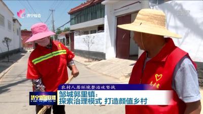 农村人居环境整治 | 邹城郭里镇:探索治理模式 打造颜值乡村