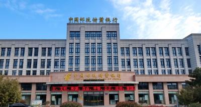 """邮储银行济宁市分行开展""""零积分员工""""评选  有力推进合规文化建设"""