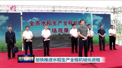 济宁加快推进水稻生产全程机械化进程 推动产业融合发展