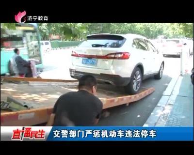 交警部门严惩机动车违法停车