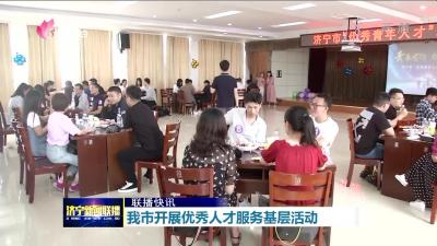 济宁开展优秀人才服务基层网上投注彩票APP