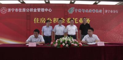 邮储银行济宁分行与市住房公积金委托业务签约仪式成功举行