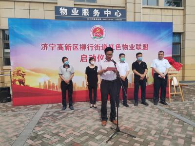 高新區柳行街道打造紅色物業聯盟 實現服務居民零距離