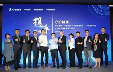 中国平安:携手创业慧康将共建大医疗健康新生态