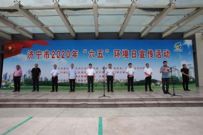 """""""美丽中国,我是行动者"""" 任城区举行2020年""""六五""""环境日宣传网上投注彩票APP"""