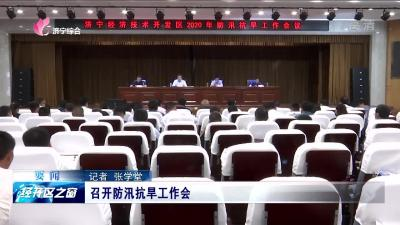 经开区召开防汛抗旱网上投注彩票APP会
