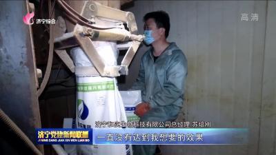 """邹城市:""""民办公助""""研究院聚人才 兴产业"""