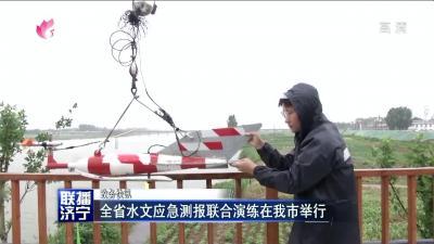 全省水文应急测报联合演练在我市举行
