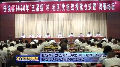 """任城区:2020年""""五星级""""村(社区)党组织授旗仪式暨""""鸿雁论坛""""举行"""