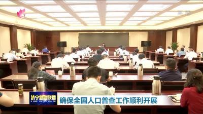 第七次全国人口普查将于11月启动 济宁将选优配强普查工作队伍