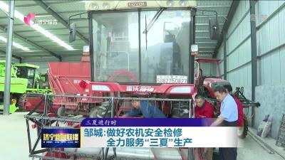 """严防农业机械""""带病""""作业 邹城全力服务""""三夏""""生产"""