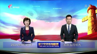 济宁党建新闻联播-20200629
