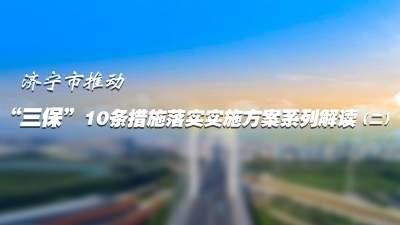 """济宁市推动""""三保""""《十条措施》落实实施方案系列解读(二)"""