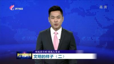 【创城大家谈】济宁市民眼中的创城之变(二)