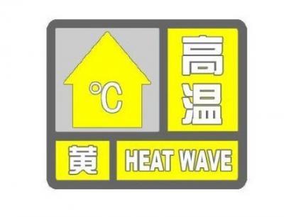 济宁高温预警信号橙色降为黄色 最高气温仍在35℃以上