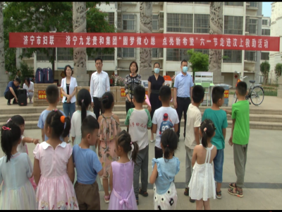 濟寧市婦聯開展主題活動 伴貧困兒童歡度節日